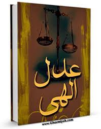 دانلود تحقیق عدل در قرآن