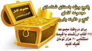دانلود پکیج کامل گنج یابی و دفینه یابی در ایران با تخفیف ویژه