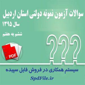دانلود سوالات آزمون ورودی مدارس نمونه دولتی اردبیل ۹۵-۹۶ پایه ششم به هفتم