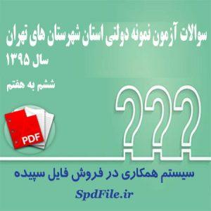 دانلود سوالات آزمون ورودی مدارس نمونه دولتی شهرستان های تهران ۹۵-۹۶ پایه ششم به هفتم