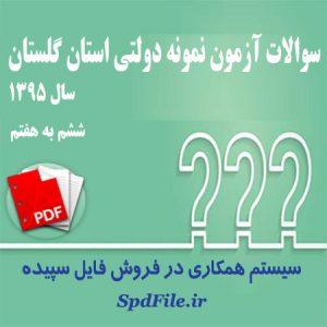 دانلود سوالات آزمون ورودی مدارس نمونه دولتی گلستان ۹۵-۹۶ پایه ششم به هفتم
