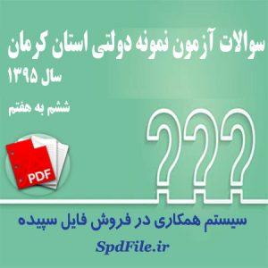 دانلود سوالات آزمون ورودی مدارس نمونه دولتی کرمان ۹۵-۹۶ پایه ششم به هفتم