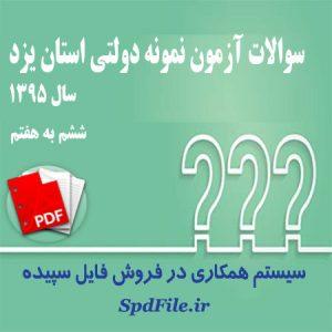 دانلود سوالات آزمون ورودی مدارس نمونه دولتی یزد ۹۵-۹۶ پایه ششم به هفتم
