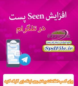 نرم افزار افزایش Seen پست تلگرام