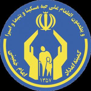 دانلود نمونه سوالات استخدامی کمیته امداد امام خمینی