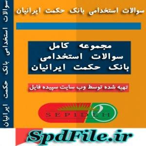 "<span itemprop=""name"">سوالات آزمون استخدامی بانک حکمت ایرانیان بسته تخصصصی استخدامی 1399</span>"