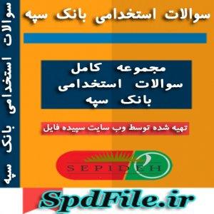 دانلود نمونه سوالات استخدامی بانک سپه 1399
