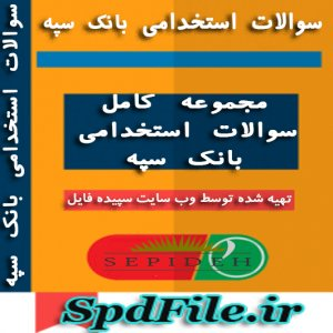 دانلود سوالات آزمون استخدامی بانک سپه محصولی ویژه برای داوطلبین آزمون 1399